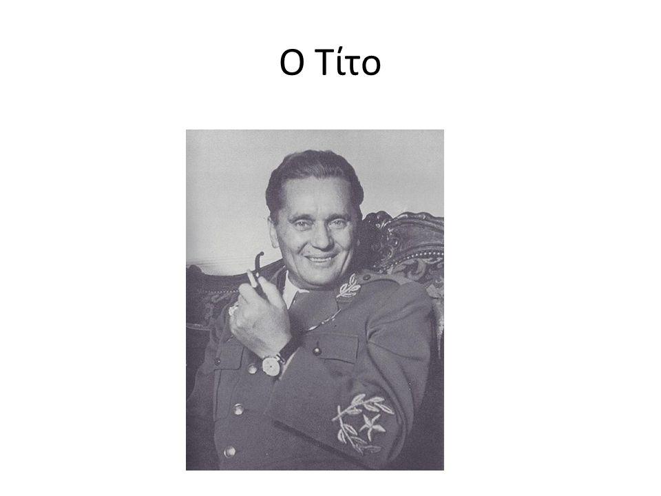 Ο Τίτο