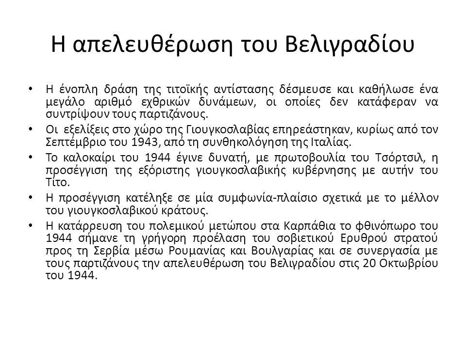 Η απελευθέρωση του Βελιγραδίου Η ένοπλη δράση της τιτοϊκής αντίστασης δέσμευσε και καθήλωσε ένα μεγάλο αριθμό εχθρικών δυνάμεων, οι οποίες δεν κατάφεραν να συντρίψουν τους παρτιζάνους.