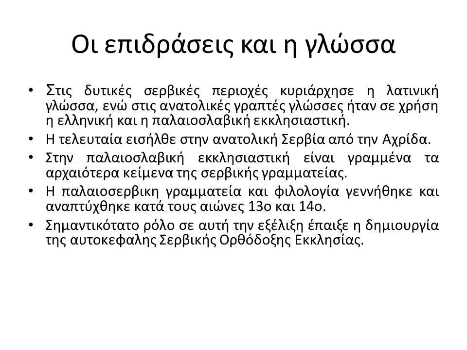 Οι επιδράσεις και η γλώσσα Σ τις δυτικές σερβικές περιοχές κυριάρχησε η λατινική γλώσσα, ενώ στις ανατολικές γραπτές γλώσσες ήταν σε χρήση η ελληνική και η παλαιοσλαβική εκκλησιαστική.