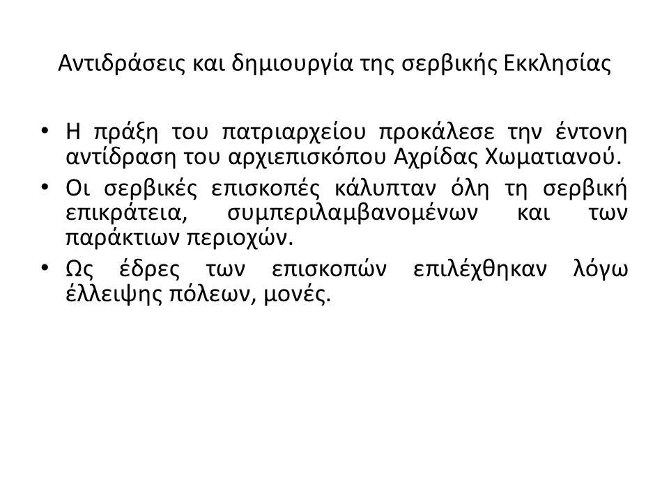 Αντιδράσεις και δημιουργία της σερβικής Εκκλησίας Η πράξη του πατριαρχείου προκάλεσε την έντονη αντίδραση του αρχιεπισκόπου Αχρίδας Χωματιανού. Οι σερ
