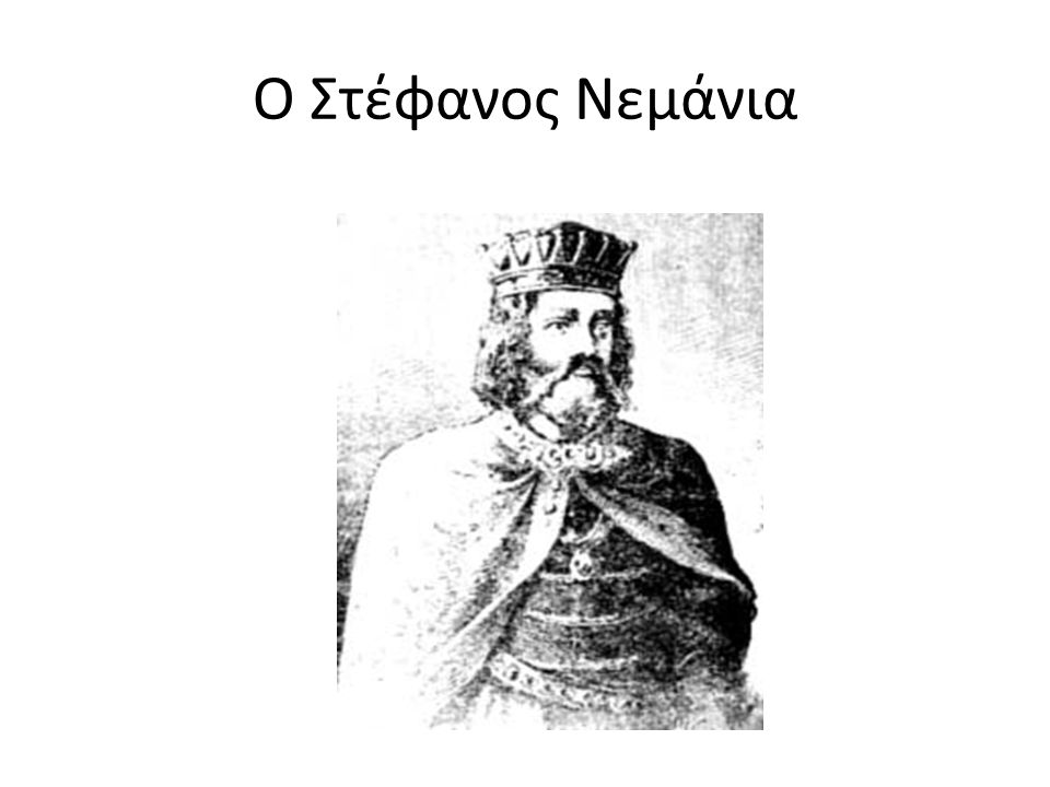 Ο Στέφανος Νεμάνια ως άγιος Συμεών