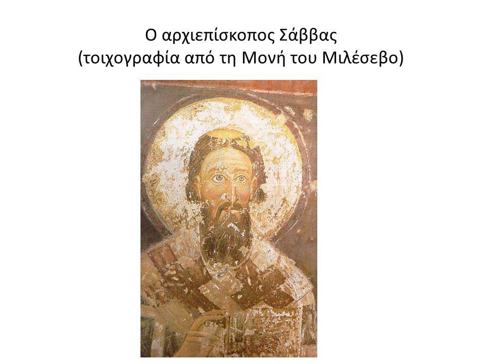 Ο αρχιεπίσκοπος Σάββας (τοιχογραφία από τη Μονή του Μιλέσεβο)