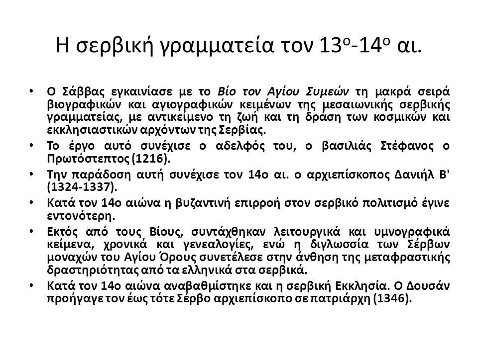 Η σερβική γραμματεία τον 13 ο -14 ο αι. Ο Σάββας εγκαινίασε με το Βίο τον Αγίου Συμεών τη μακρά σειρά βιογραφικών και αγιογραφικών κειμένων της μεσαιω