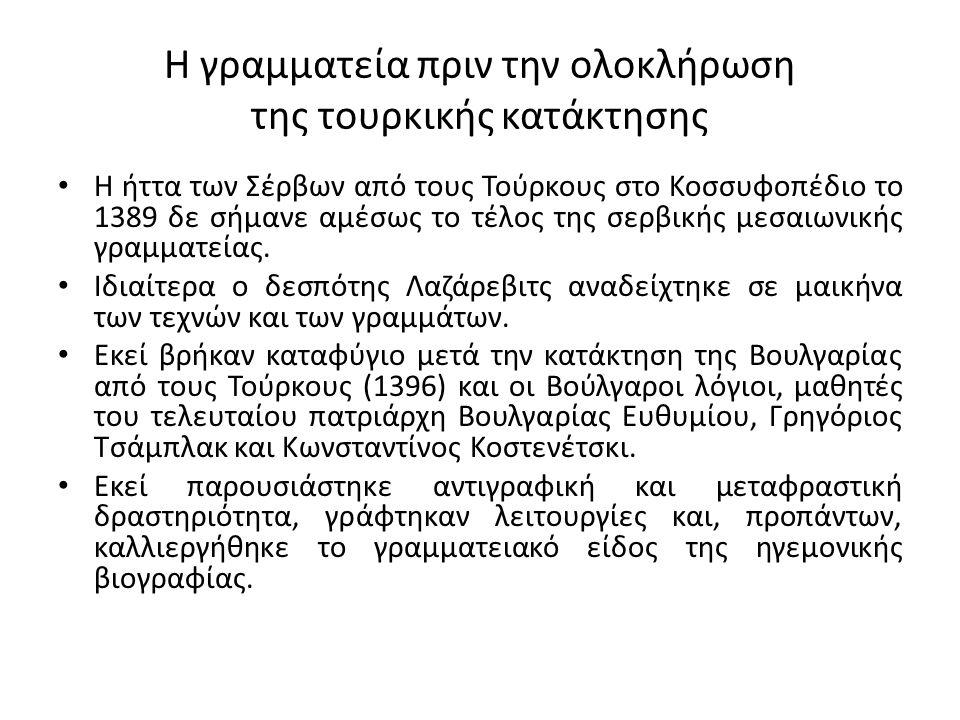 Η γραμματεία πριν την ολοκλήρωση της τουρκικής κατάκτησης Η ήττα των Σέρβων από τους Τούρκους στο Κοσσυφοπέδιο το 1389 δε σήμανε αμέσως το τέλος της σερβικής μεσαιωνικής γραμματείας.
