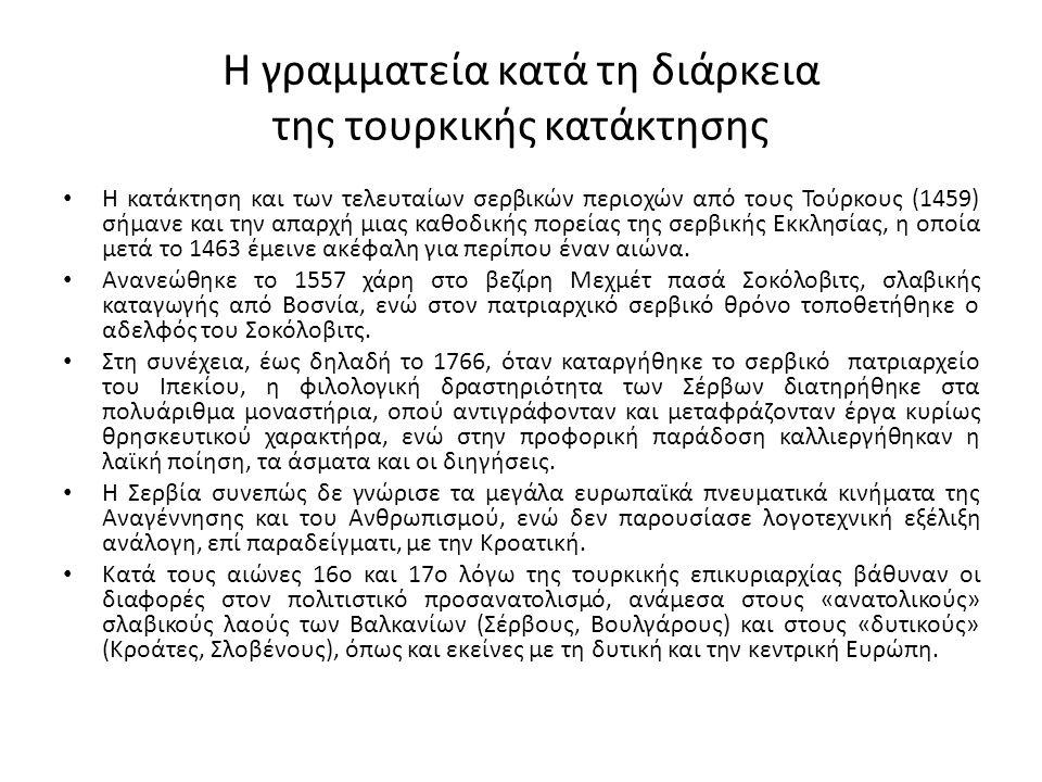 Η γραμματεία κατά τη διάρκεια της τουρκικής κατάκτησης Η κατάκτηση και των τελευταίων σερβικών περιοχών από τους Τούρκους (1459) σήμανε και την απαρχή