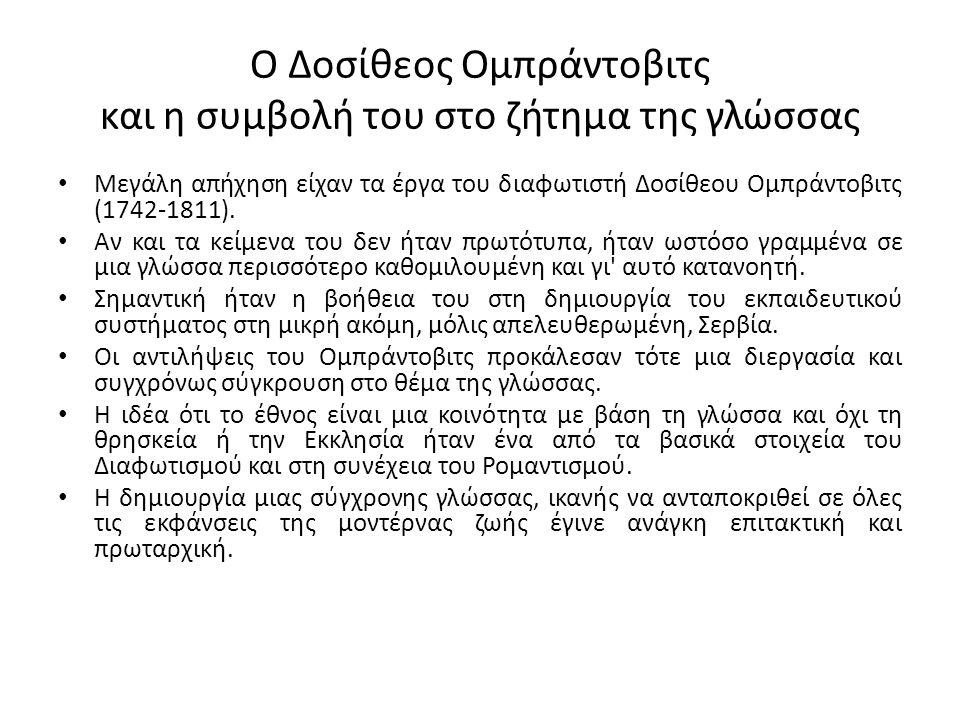 Ο Δοσίθεος Ομπράντοβιτς και η συμβολή του στο ζήτημα της γλώσσας Μεγάλη απήχηση είχαν τα έργα του διαφωτιστή Δοσίθεου Ομπράντοβιτς (1742-1811). Αν και