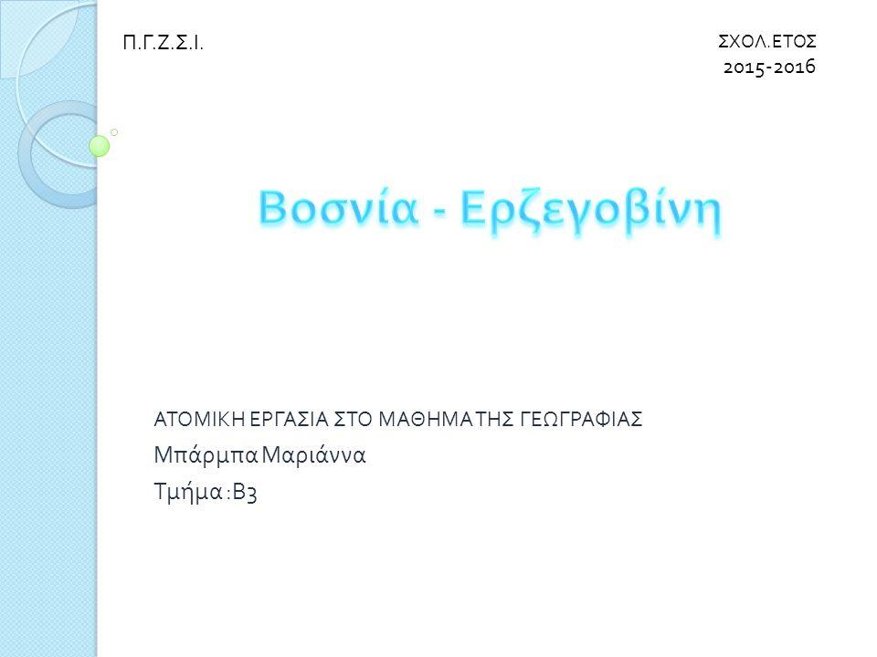  Δυκτιογραφία https://el.wikipedia.org/wiki http://www.passport.gov.gr/ http://www.paketomania.gr/ http://www.aboutickets.com/ https://www.tripadvisor.com.gr/