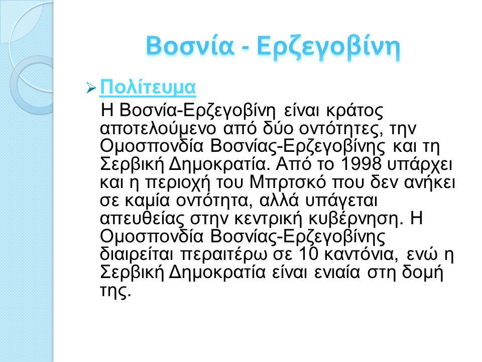 Πολίτευμα Η Βοσνία-Ερζεγοβίνη είναι κράτος αποτελούμενο από δύο οντότητες, την Ομοσπονδία Βοσνίας-Ερζεγοβίνης και τη Σερβική Δημοκρατία.