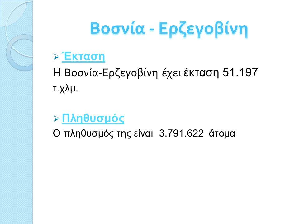  Έκταση H Βοσνία - Ερζεγοβίνη έχει έκταση 51.197 τ.χλμ.