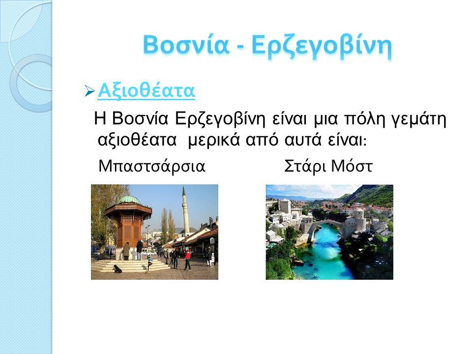  Αξιοθέατα Η Βοσνία Ερζεγοβίνη είναι μια πόλη γεμάτη αξιοθέατα μερικά από αυτά είναι : Μπαστσάρσια Στάρι Μόστ