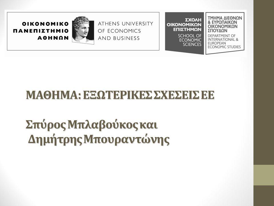 ΜΑΘΗΜΑ: ΕΞΩΤΕΡΙΚΕΣ ΣΧΕΣΕΙΣ ΕΕ Σπύρος Μπλαβούκος και Δημήτρης Μπουραντώνης