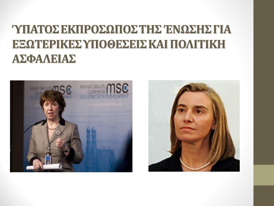 Η θέση του Ύπατου Εκπροσώπου (ΥΕ) δημιουργείται στη Συνθήκη του Άμστερνταμ (1997) (Γενικός Γραμματέας Συμβουλίου Υπουργών) Πρώτος μόνιμος ΥΕ, Javier Solana (για 10 χρόνια), από 1 Δεκεμβρίου 2009 η Βαρώνη Ashton (πλέον, η Ιταλίδα Federica Mogherini) Επιλογή ΥΕ: από το Ευρωπ.