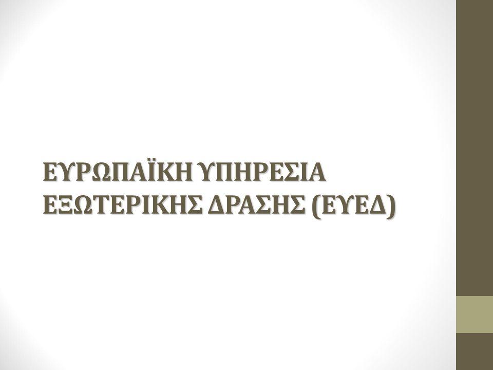 ΝΟΜΙΚΗ ΒΑΣΗ της ΕΥΕΔ Άρθρο 27(3) ΣΕΕ Κατά την εκτέλεση των καθηκόντων του, ο Ύπατος Εκπρόσωπος επικουρείται από Ευρωπαϊκή Υπηρεσία Εξωτερικής Δράσης.