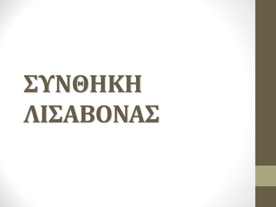 ΣΥΝΘΗΚΗ ΛΙΣΑΒΟΝΑΣ