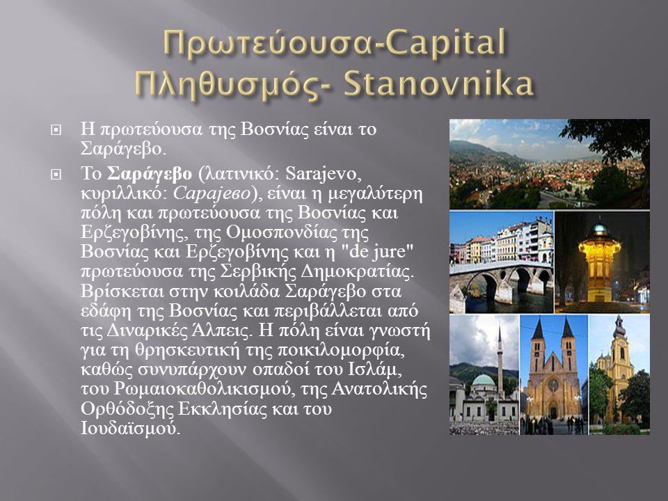  Η πρωτεύουσα της Βοσνίας είναι το Σαράγεβο.
