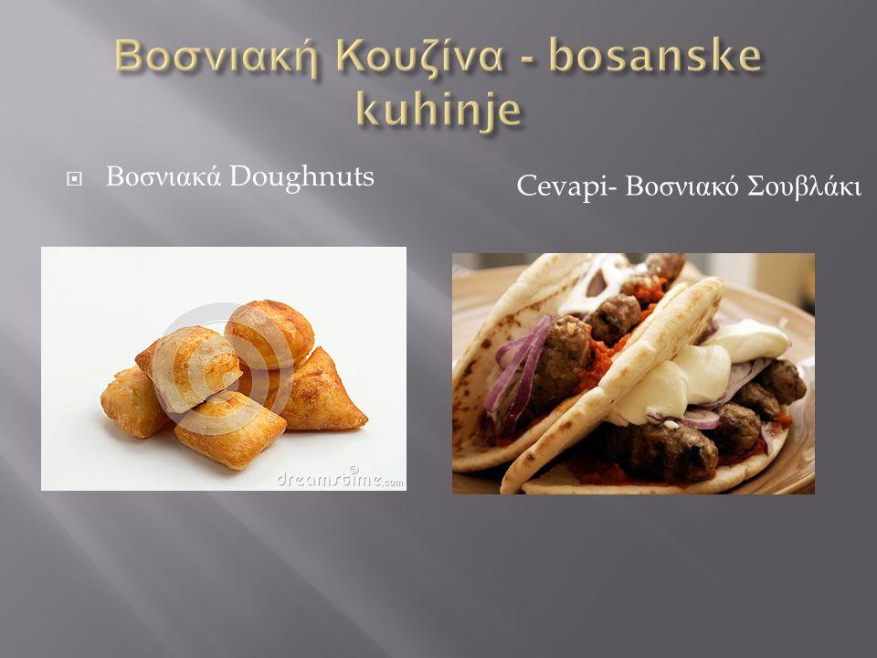  Βοσνιακά Doughnuts Cevapi- Βοσνιακό Σουβλάκι