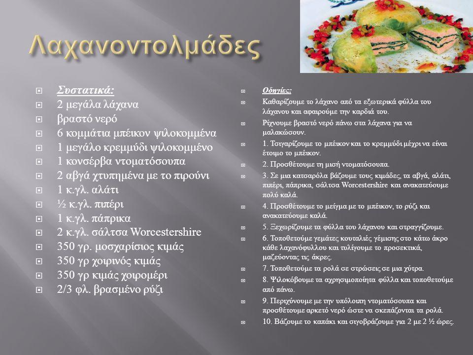  Συστατικά :  2 μεγάλα λάχανα  βραστό νερό  6 κομμάτια μπέικον ψιλοκομμένα  1 μεγάλο κρεμμύδι ψιλοκομμένο  1 κονσέρβα ντοματόσουπα  2 αβγά χτυπημένα με το πιρούνι  1 κ.