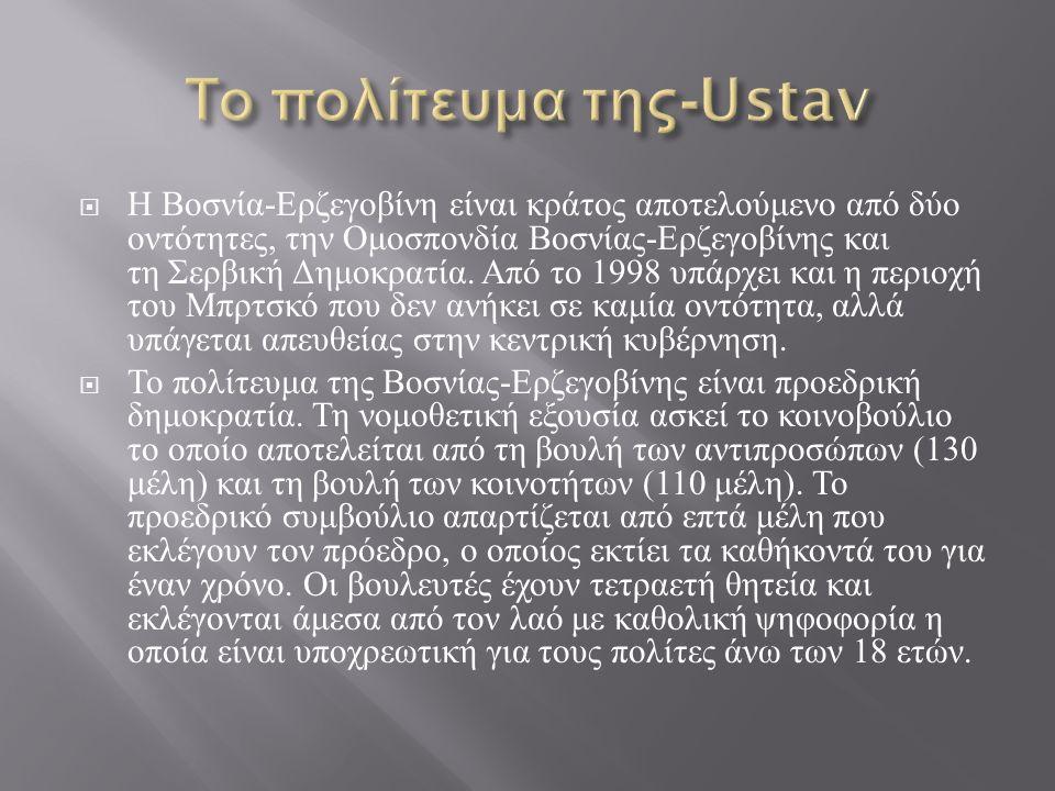  Η Βοσνία - Ερζεγοβίνη είναι κράτος αποτελούμενο από δύο οντότητες, την Ομοσπονδία Βοσνίας - Ερζεγοβίνης και τη Σερβική Δημοκρατία.
