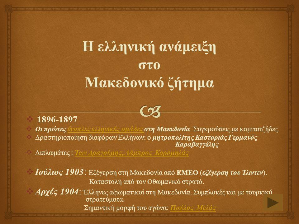 Η ελληνική ανάμειξη στο Μακεδονικό ζήτημα  1896-1897  Οι πρώτες ένοπλες ελληνικές ομάδες στη Μακεδονία. Συγκρούσεις με κομιτατζήδεςένοπλες ελληνικές