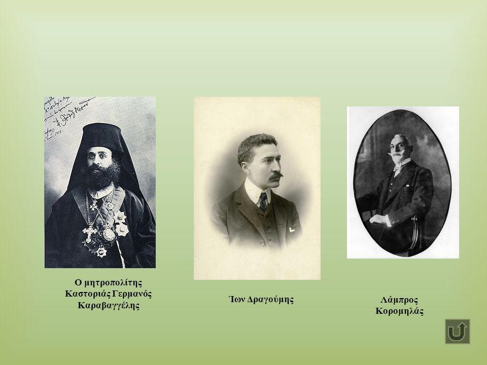 Ο μητροπολίτης Καστοριάς Γερμανός Καραβαγγέλης Ίων Δραγούμης Λάμπρος Κορομηλάς