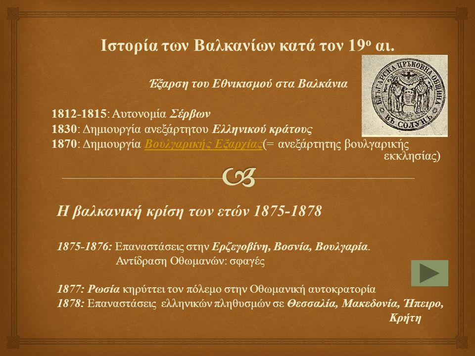 Ιστορία των Βαλκανίων κατά τον 19 ο αι. Ἐ ξαρση του Εθνικισμού στα Βαλκάνια 1812-1815: Αυτονομία Σέρβων 1830: Δημιουργία ανεξάρτητου Ελληνικού κράτους