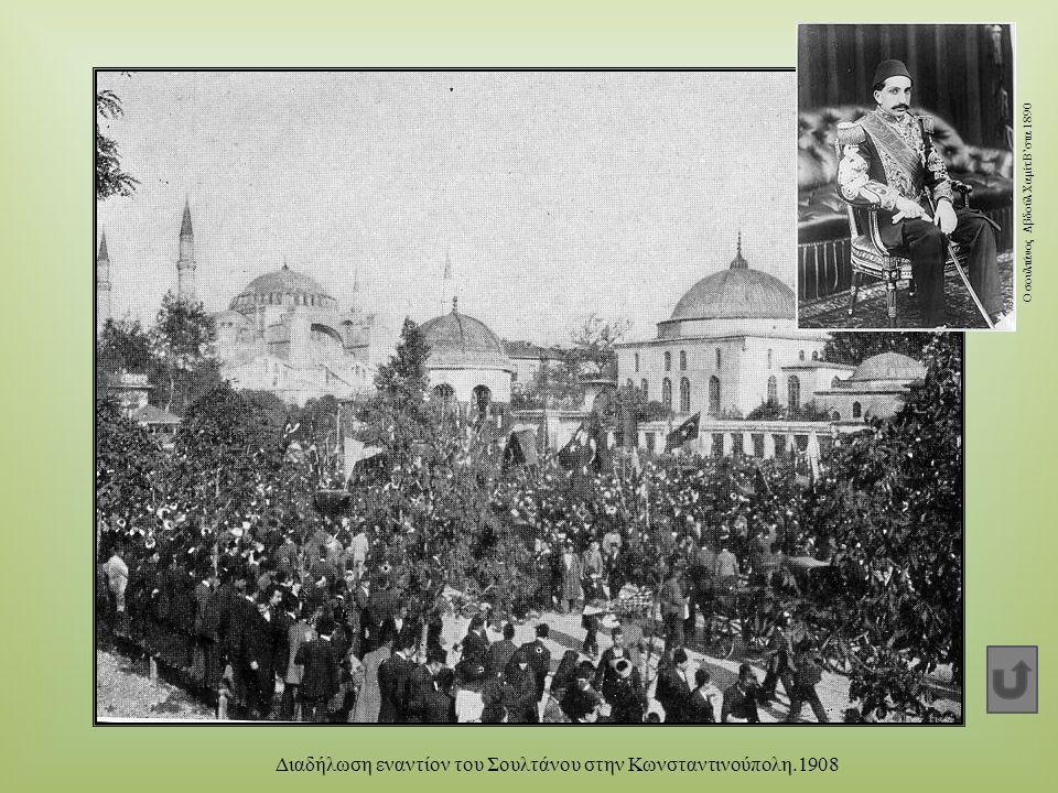 Διαδήλωση εναντίον του Σουλτάνου στην Κωνσταντινούπολη.1908 Ο σουλτάνος Αβδούλ Χαμίτ Β ' στα 1890