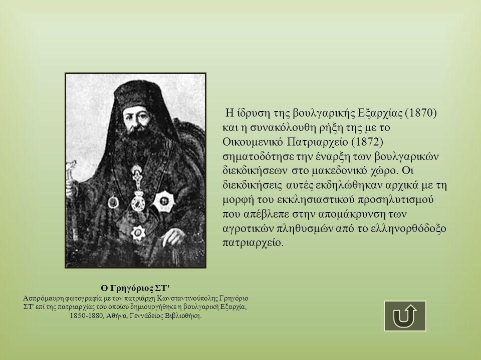 Ο Γρηγόριος ΣΤ Ασπρόμαυρη φωτογραφία με τον πατριάρχη Κωνσταντινούπολης Γρηγόριο ΣΤ επί της πατριαρχίας του οποίου δημιουργήθηκε η βουλγαρική Εξαρχία, 1850-1880, Αθήνα, Γεννάδειος Βιβλιοθήκη.