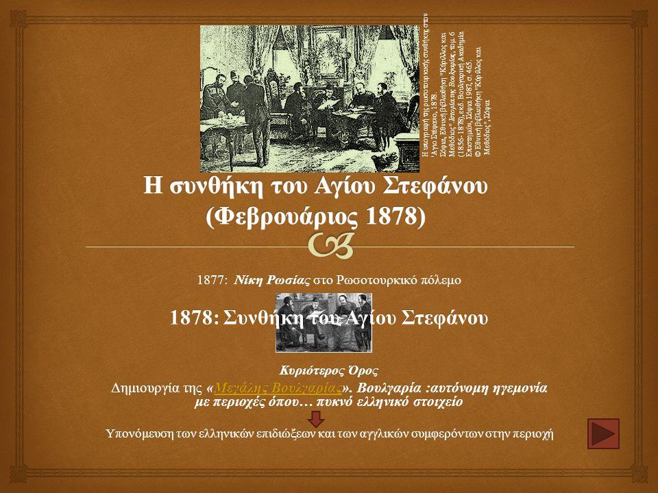 1877: Νίκη Ρωσίας στο Ρωσοτουρκικό πόλεμο 1878: Συνθήκη του Αγίου Στεφάνου Κυριότερος Όρος Δημιουργία της « Μεγάλης Βουλγαρίας ». Βουλγαρία : αυτόνομη
