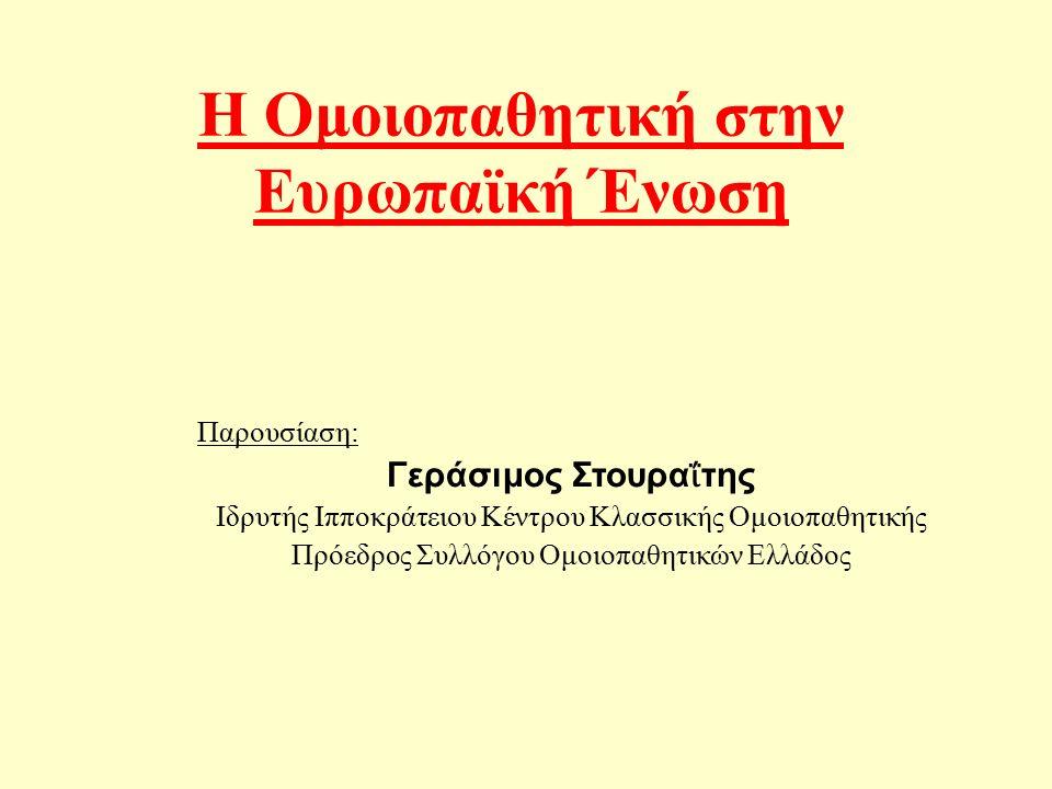 Η Ομοιοπαθητική στην Ευρωπαϊκή Ένωση Παρουσίαση: Γεράσιμος Στουρα ΐ της Ιδρυτής Ιπποκράτειου Κέντρου Κλασσικής Ομοιοπαθητικής Πρόεδρος Συλλόγου Ομοιοπαθητικών Ελλάδος