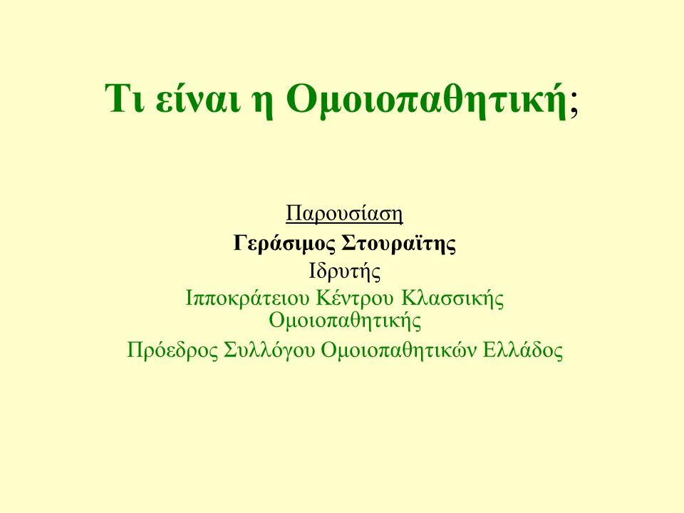 Τι είναι η Ομοιοπαθητική; Παρουσίαση Γεράσιμος Στουραϊτης Ιδρυτής Ιπποκράτειου Κέντρου Κλασσικής Ομοιοπαθητικής Πρόεδρος Συλλόγου Ομοιοπαθητικών Ελλάδος
