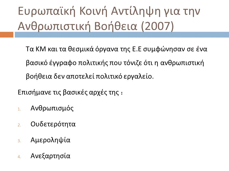 Ευρωπαϊκή Κοινή Αντίληψη για την Ανθρωπιστική Βοήθεια (2007) Τα ΚΜ και τα θεσμικά όργανα της Ε. Ε συμφώνησαν σε ένα βασικό έγγραφο πολιτικής που τόνιζ