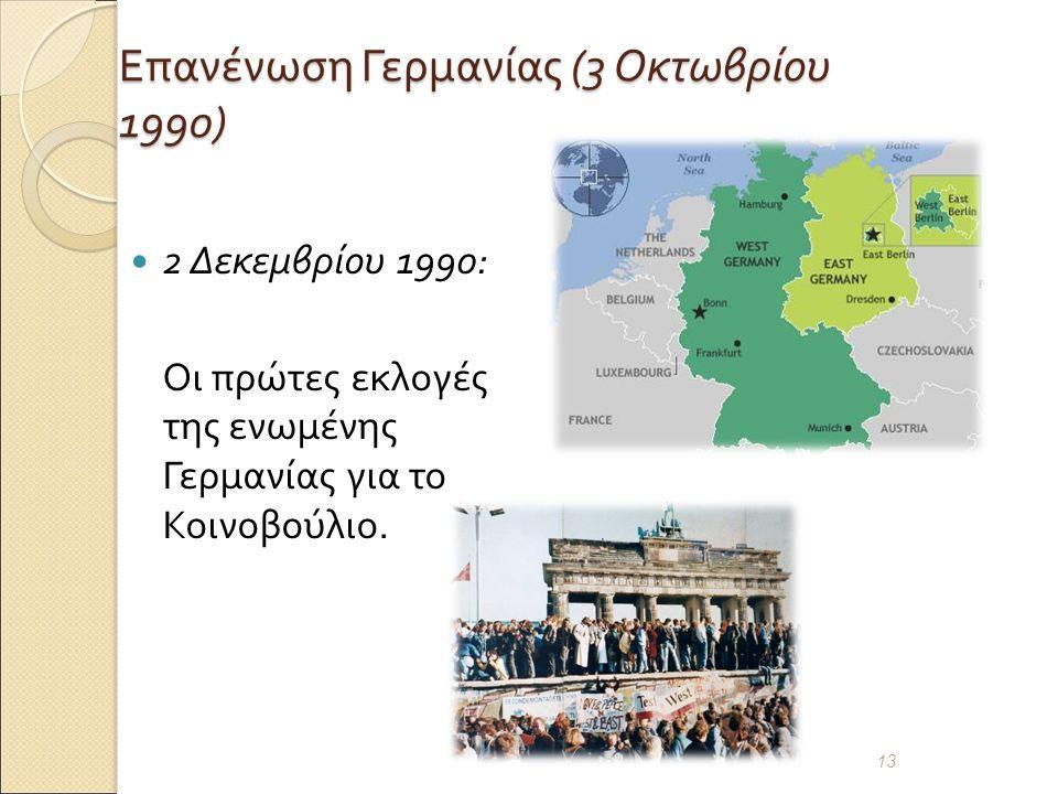 Επανένωση Γερμανίας (3 Οκτωβρίου 1990) 2 Δεκεμβρίου 1990: Οι πρώτες εκλογές της ενωμένης Γερμανίας για το Κοινοβούλιο.