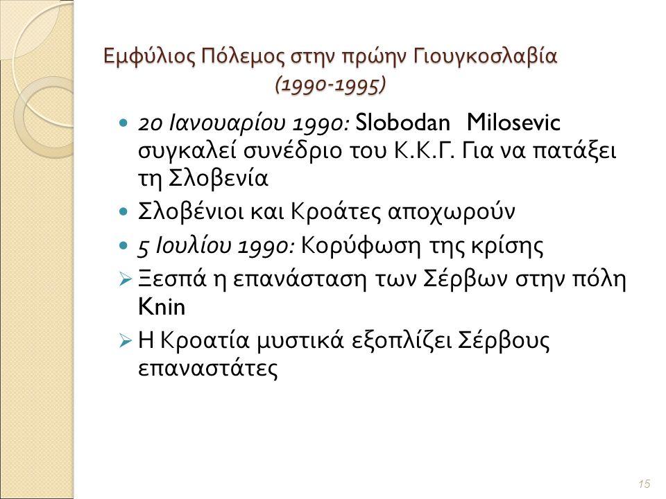 Εμφύλιος Πόλεμος στην πρώην Γιουγκοσλαβία (1990-1995) 20 Ιανουαρίου 1990: Slobodan Milosevic συγκαλεί συνέδριο του Κ.