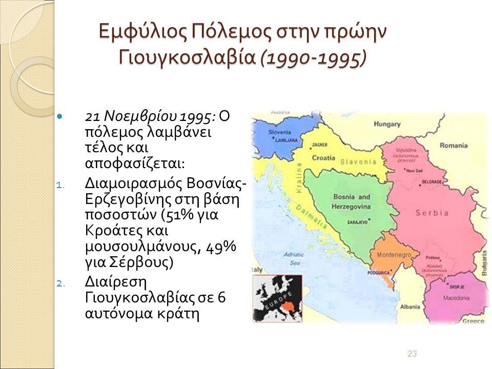 Εμφύλιος Πόλεμος στην πρώην Γιουγκοσλαβία (1990-1995) 21 Νοεμβρίου 1995: Ο πόλεμος λαμβάνει τέλος και αποφασίζεται : 1.