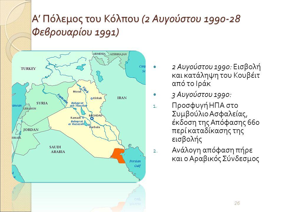 Α ' Πόλεμος του Κόλπου (2 Αυγούστου 1990-28 Φεβρουαρίου 1991) 2 Αυγούστου 1990: Εισβολή και κατάληψη του Κουβέιτ από το Ιράκ 3 Αυγούστου 1990: 1.