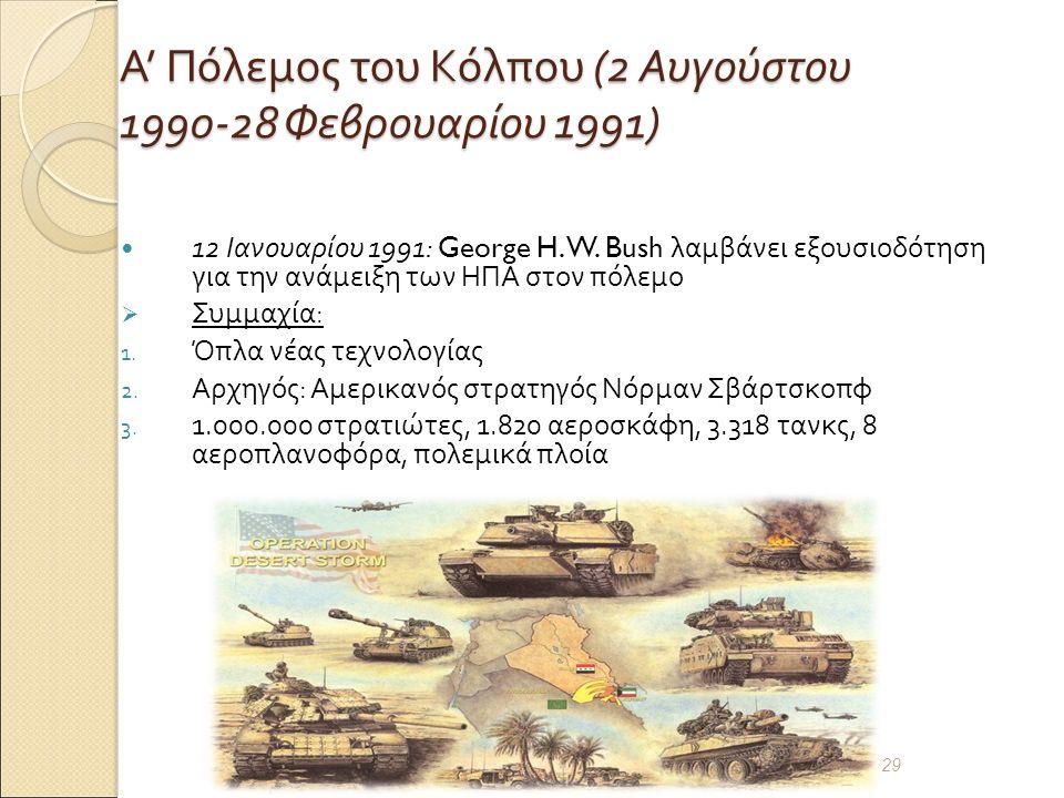 Α ' Πόλεμος του Κόλπου (2 Αυγούστου 1990-28 Φεβρουαρίου 1991) 12 Ιανουαρίου 1991: George H.