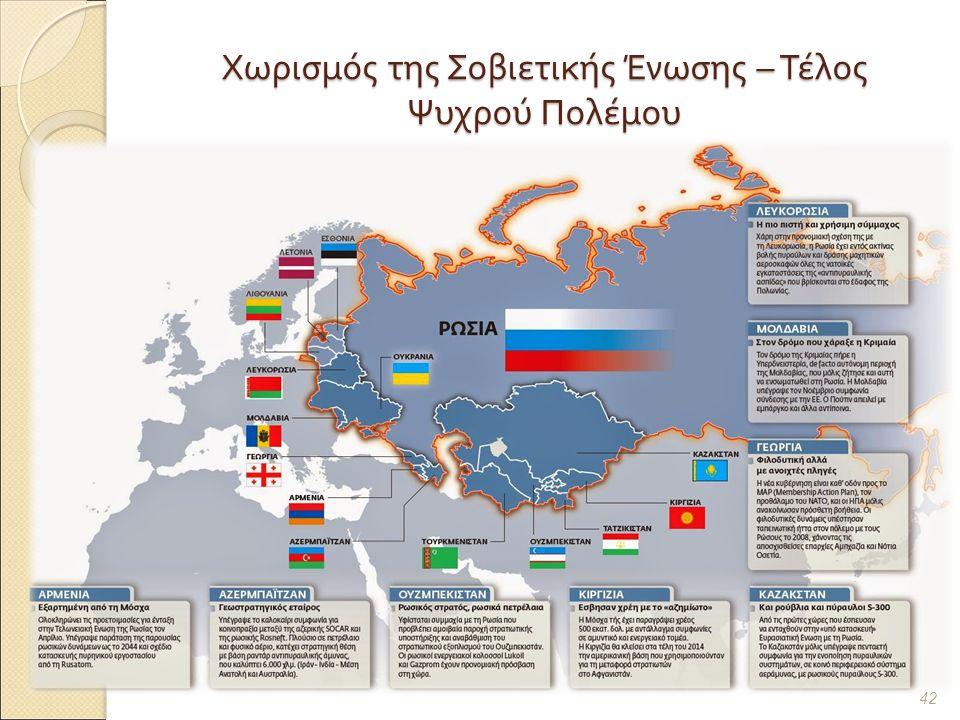 Χωρισμός της Σοβιετικής Ένωσης – Τέλος Ψυχρού Πολέμου 42