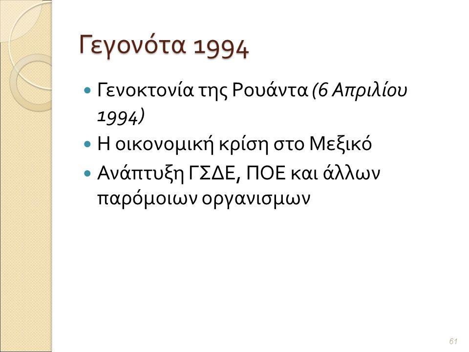 Γεγονότα 1994 Γενοκτονία της Ρουάντα (6 Απριλίου 1994) Η οικονομική κρίση στο Μεξικό Ανάπτυξη ΓΣΔΕ, ΠΟΕ και άλλων παρόμοιων οργανισμων 61