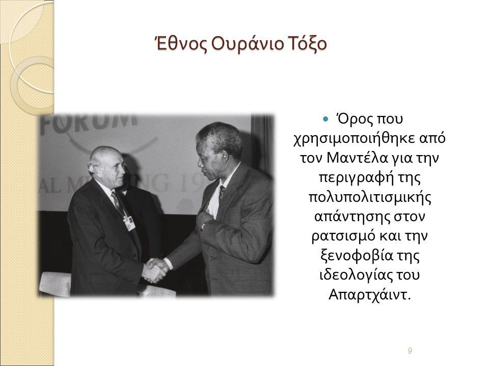 Έθνος Ουράνιο Τόξο Όρος που χρησιμοποιήθηκε από τον Μαντέλα για την περιγραφή της πολυπολιτισμικής απάντησης στον ρατσισμό και την ξενοφοβία της ιδεολογίας του Απαρτχάιντ.