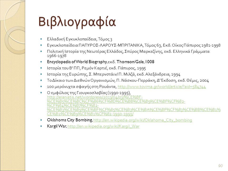 Βιβλιογραφία Ελλαδική Εγκυκλοπαίδεια, Τόμος 3 Εγκυκλοπαίδεια ΠΑΠΥΡΟΣ - ΛΑΡΟΥΣ - ΜΠΡΙΤΑΝΙΚΑ, Τόμος 63, Εκδ.