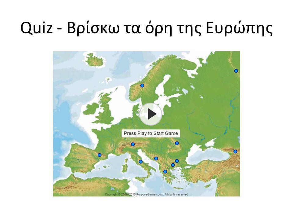 Quiz - Βρίσκω τα όρη της Ευρώπης
