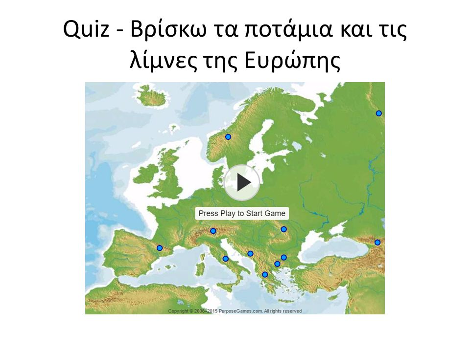 Quiz - Βρίσκω τα ποτάμια και τις λίμνες της Ευρώπης