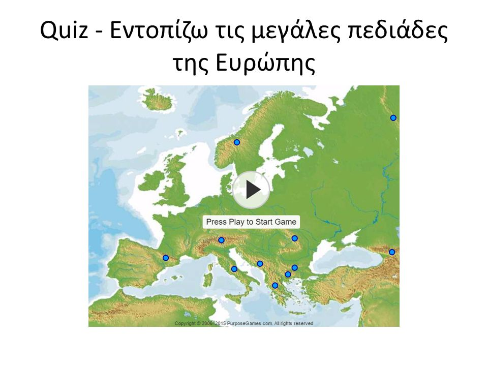 Quiz - Εντοπίζω τις μεγάλες πεδιάδες της Ευρώπης