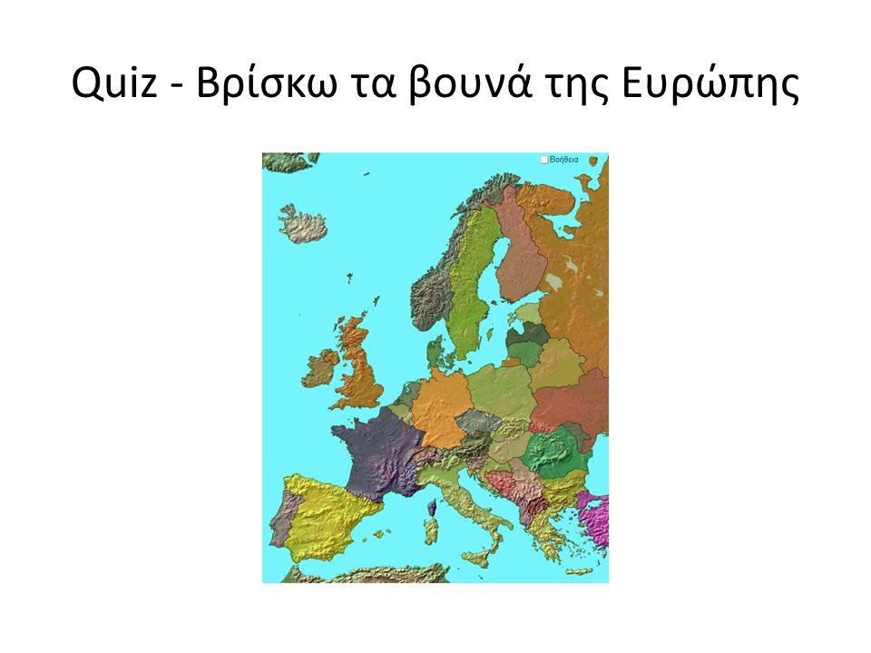 Quiz - Βρίσκω τα βουνά της Ευρώπης