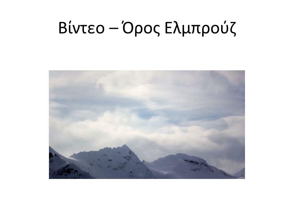 Βίντεο – Όρος Ελμπρούζ