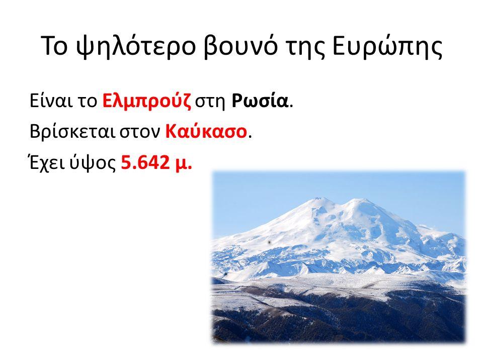 Το ψηλότερο βουνό της Ευρώπης Είναι το Ελμπρούζ στη Ρωσία.