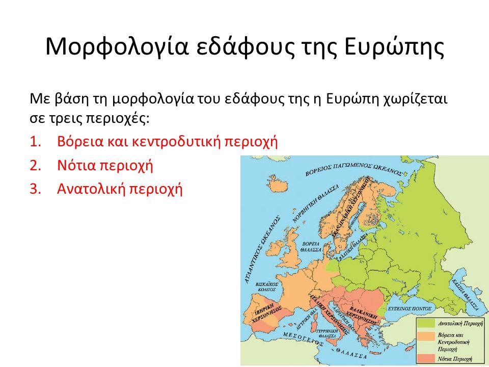 Μορφολογία εδάφους της Ευρώπης Με βάση τη μορφολογία του εδάφους της η Ευρώπη χωρίζεται σε τρεις περιοχές: 1.Βόρεια και κεντροδυτική περιοχή 2.Νότια περιοχή 3.Ανατολική περιοχή