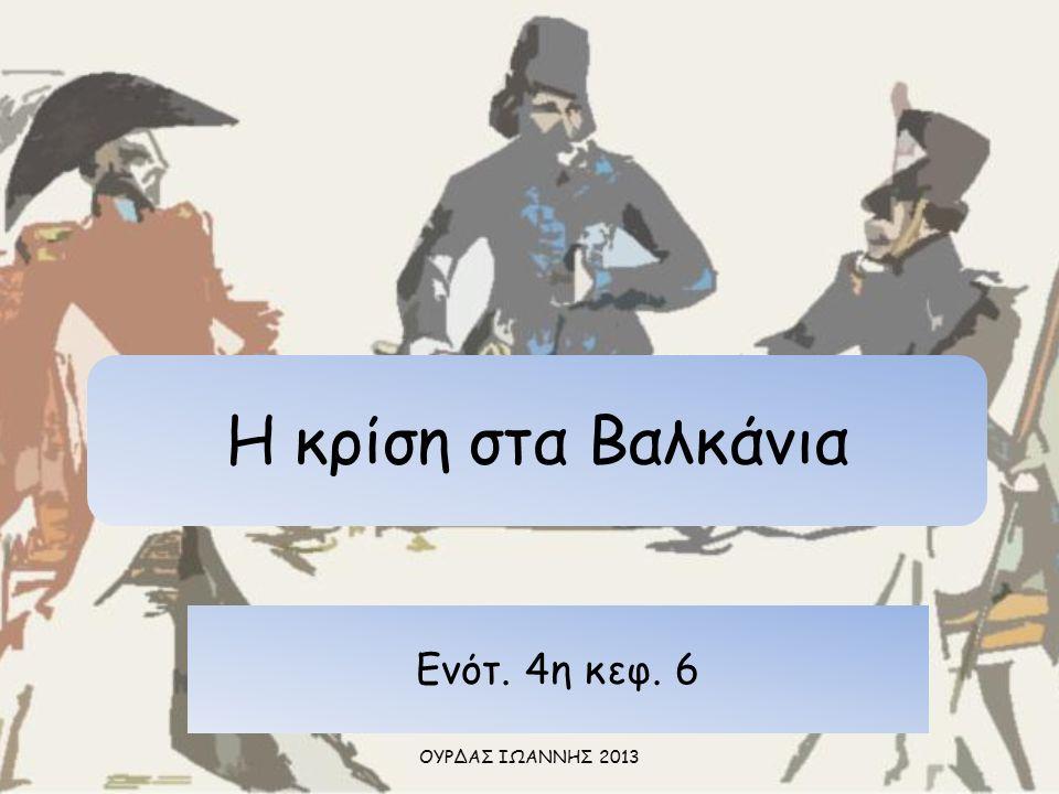 Η κρίση στα Βαλκάνια Ενότ. 4η κεφ. 6 ΟΥΡΔΑΣ ΙΩΑΝΝΗΣ 2013