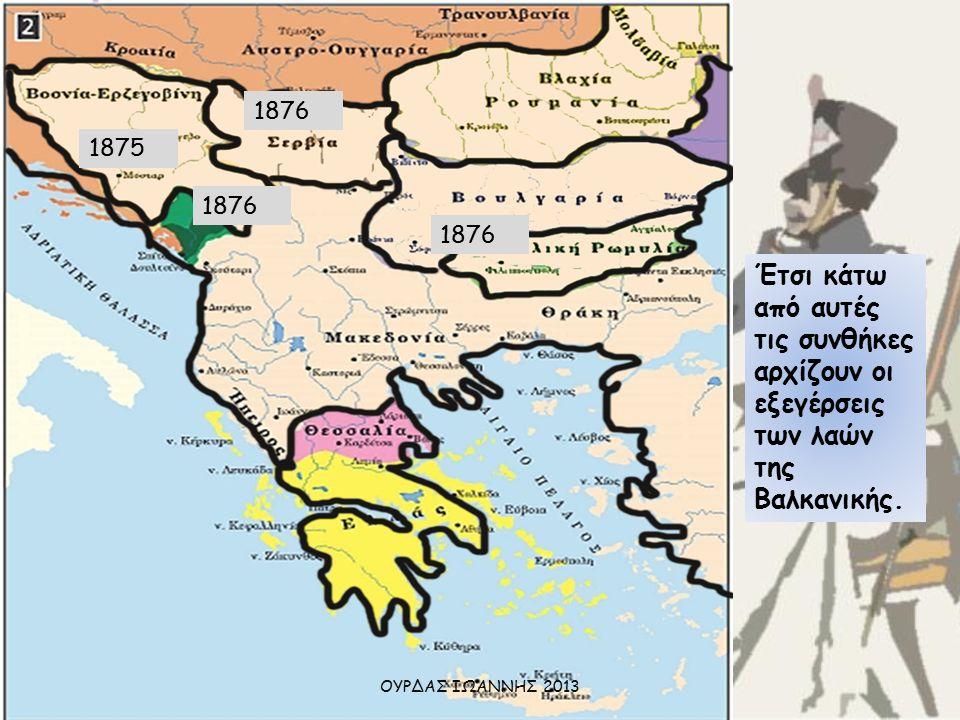 Έτσι κάτω από αυτές τις συνθήκες αρχίζουν οι εξεγέρσεις των λαών της Βαλκανικής.