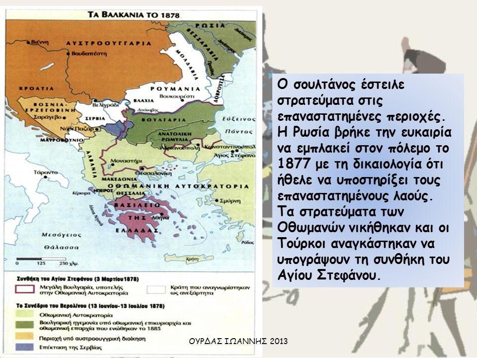 Ο σουλτάνος έστειλε στρατεύματα στις επαναστατημένες περιοχές.